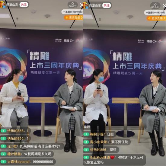 【术前对摘镜体验者刘晓艳(左一)、孙绎淼(右一)进行采访】