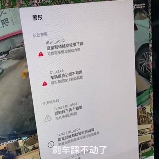 青岛网友深夜发帖 自己的特斯拉驾驶途中也遇刹车失灵