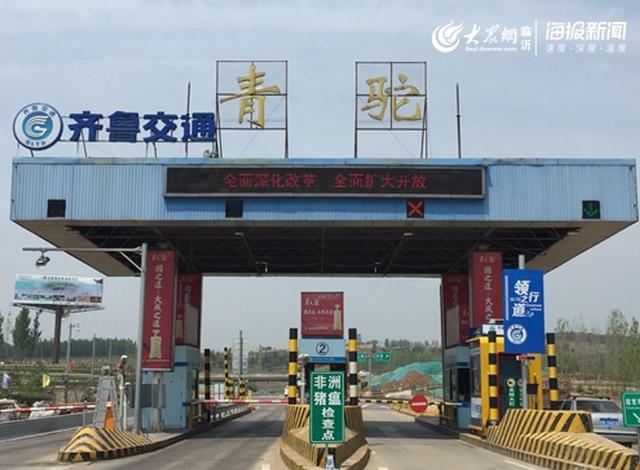 9月1日起 京沪高速青驼收费站 沂南服务区封闭施工