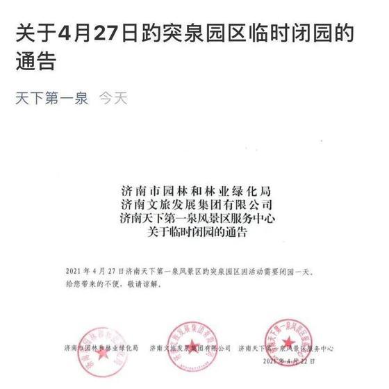"""趵突泉园区因录制""""跑男""""临时闭园 景区回应 不知情"""