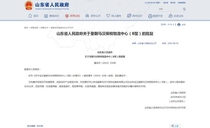皇朝马汉保税物流中心(B型)获山东省政府批复