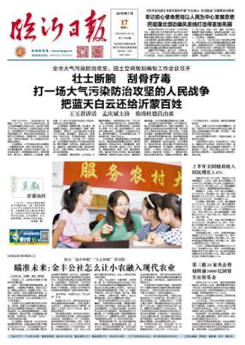 在遭到山东省委省政府约谈后,临沂市坐不住了!