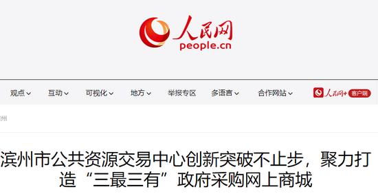 """滨州市公共资源交易中心聚力打造""""三最三有""""政府采购网上商城"""
