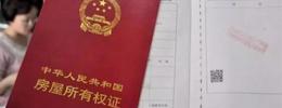 济宁第四批可办理产权证小区名单出炉