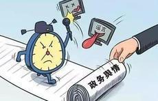 枣庄通报1·19编造传播虚假疫情信息处置情况