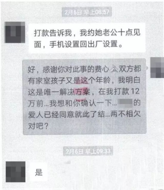 ▲韩凤与李建第一次谈判