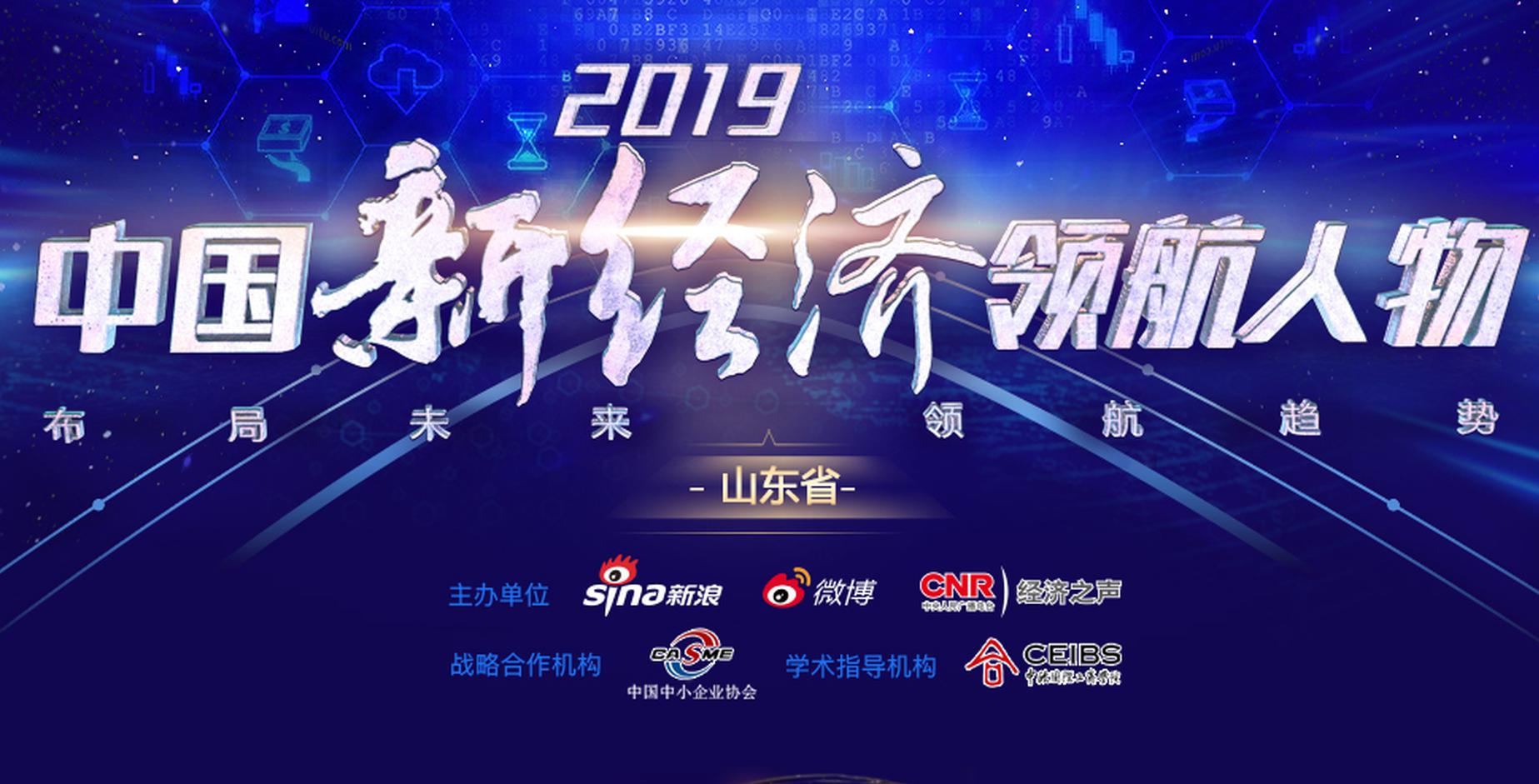 2019中国新经济领航人物评选——山东站