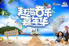 日照刘家湾赶海园将于6月16日盛大开业