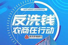 反洗钱 青岛农商银行在行动