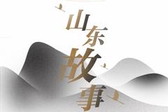 中国山东故事城市类图片展示