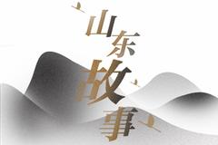 中国山东故事人文类图片展示