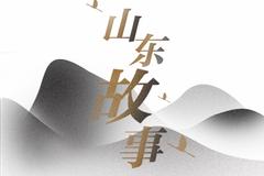 中国山东故事社会类图片展示