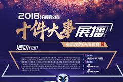 2018济南教育十件大事展播