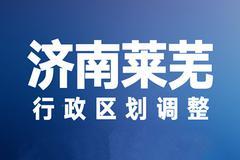 济南莱芜行政区划调整