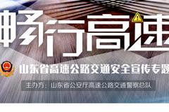 2018山东高速列表页