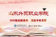 2020指尖新高考:山东外贸职业学院报考指南