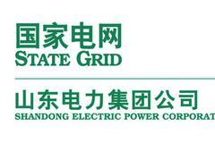 国网山东电力