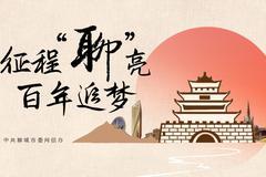 """征程""""聊""""亮 百年追梦"""