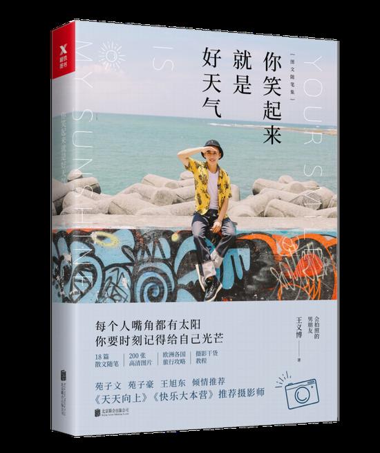 王牌综艺节目特邀摄影师王义博新书:你笑起来就是好天气