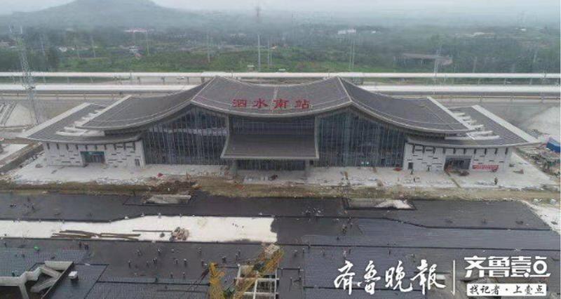鲁南高铁泗水南站成功通过静态验收 验收吹响号角
