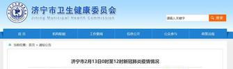 2月13日0—12时济宁无新增确诊病例