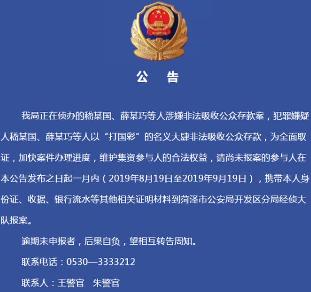 菏泽警方侦办非法吸收公众存款案 请集资人员速报案
