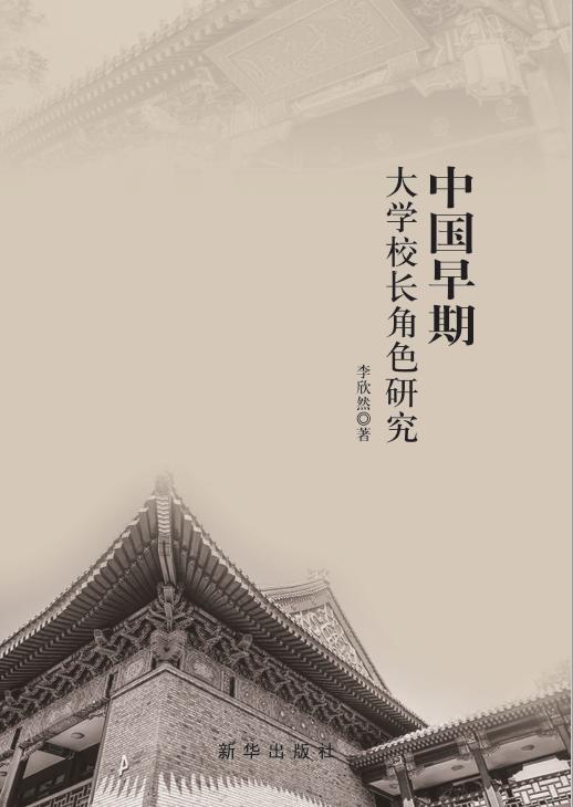 李欣然:中国早期大学校长角色研究