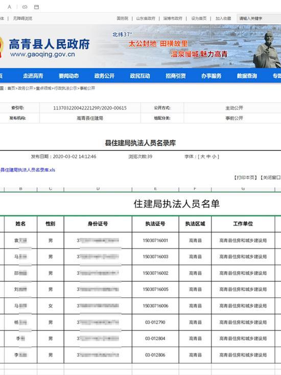 山东高青政府官网泄露执法人身份证号 回应:会尽快处理
