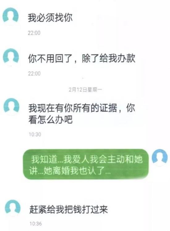▲李成的威胁短信