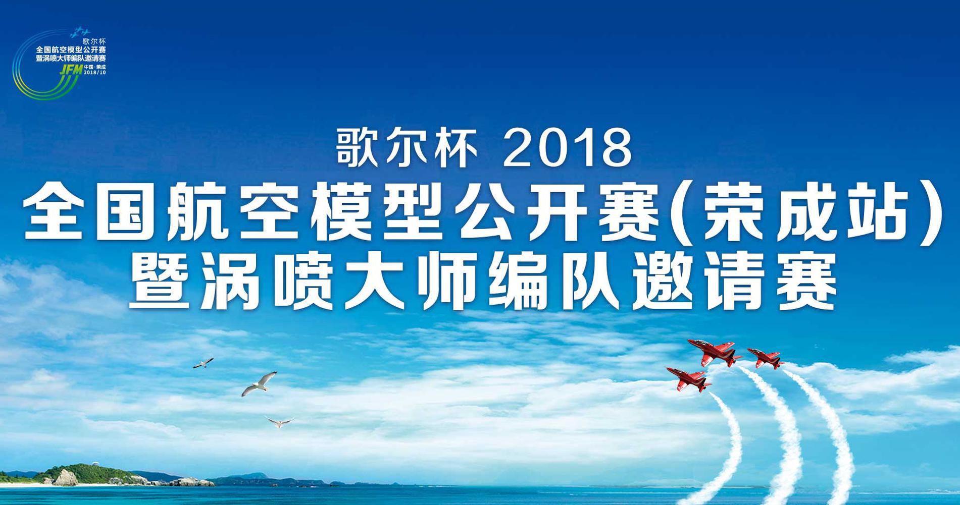 歌尔杯2018荣成涡喷赛启幕