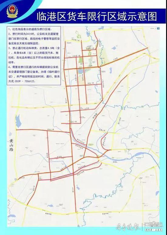 12月1日起实施 临沂临港区发布货车限行通告