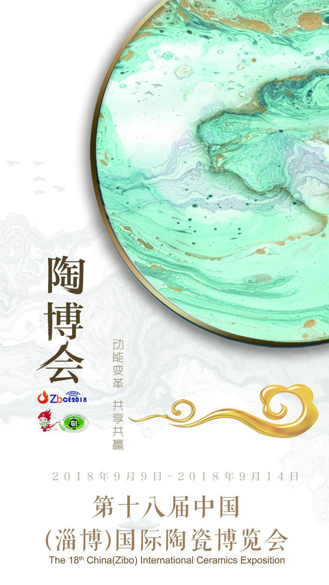 第18届中国(淄博)国际陶瓷博览会——新浪网手机专题