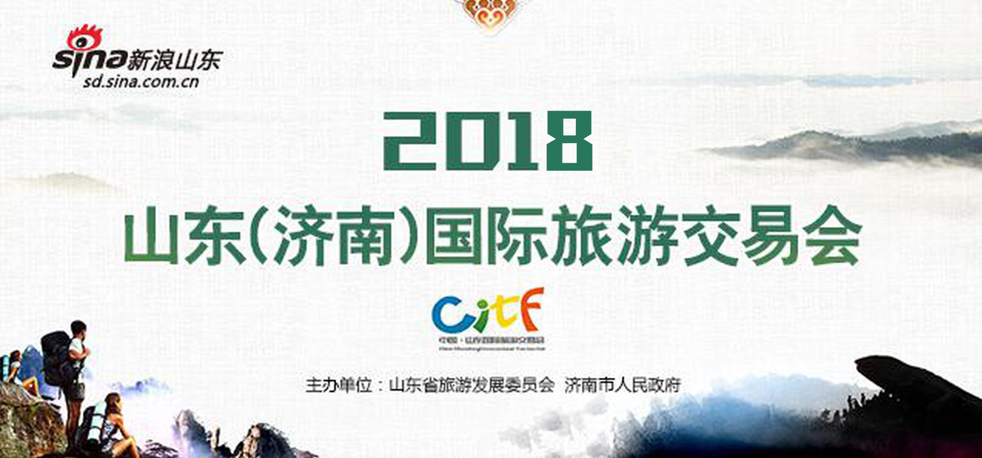 直击2018年山东省旅交会