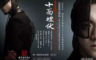 杨丽萍作品《十面埋伏》舞动滨州