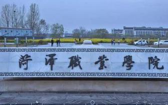 菏泽职业学院2021年单独招生开始了