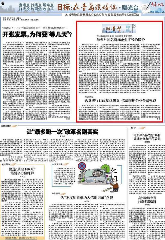 2019年5月17日青岛日报6版