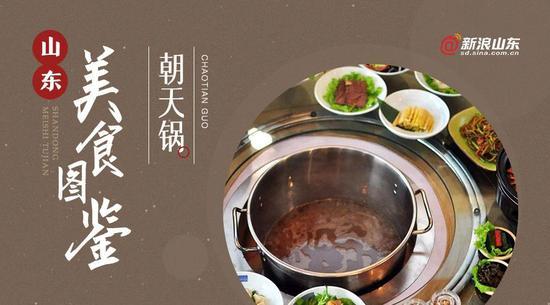 【新浪山东原创】在山东 比火锅更抚人心的 是朝天锅