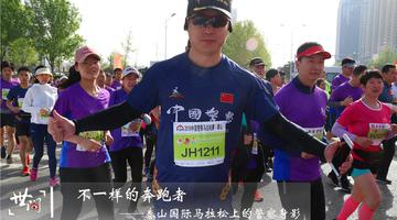 【世间】马拉松赛场不一样的跑者
