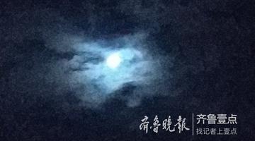 """绵绵秋雨停歇后 济南午夜出现""""蓝月亮"""""""