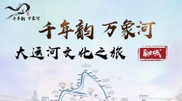 千年韵•万象河 大运河文化之旅 聊城站