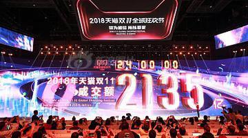 """2018天猫""""双11""""成交额2135亿"""
