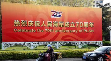 青岛静候人民海军成立70周年活动