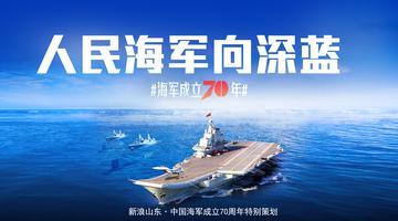 庆祝中国海军成立70年