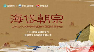 寻迹淄博齐文化:脉动中外