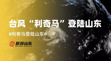 台风利奇马登陆山东