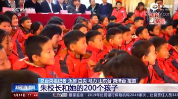 新春走基层 朱校长和她的200个孩子