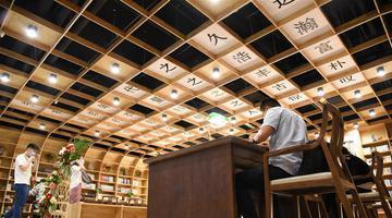 济南:无人值守的24小时书房开馆