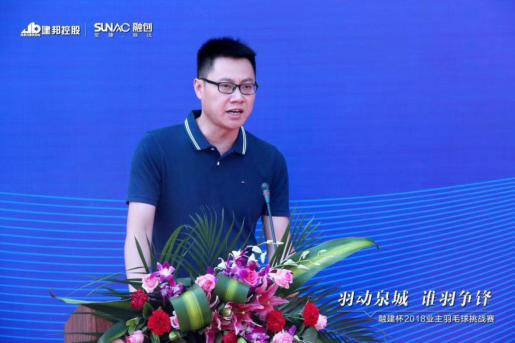 山东融建置业有限公司策划平台负责人王传奇致辞