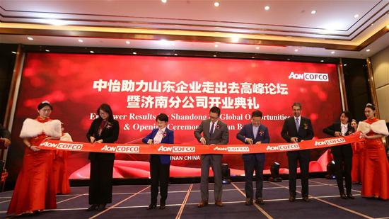 中怡保险经纪济南分公司开业典礼剪彩仪式
