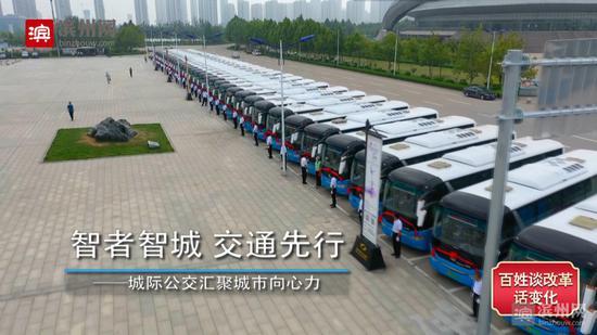 【视频】智者智城 交通先行—滨州城际公交汇聚城市向心力